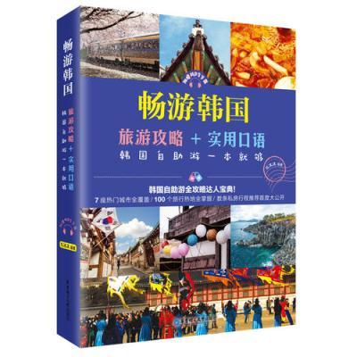 暢游韓國:旅游攻略+實用口語,韓國自助游一本就夠(附贈MP3下載)