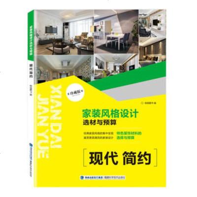 正版现货 家装风格设计选材与预算 现代简约 锐扬图书 9787533555023 福建科技出版社