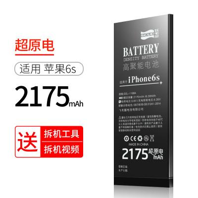 飛毛腿iPhone6s電池蘋果6s電池iphone6S手機高容內置電池 容量大A1700 A1961 A1688手機電池
