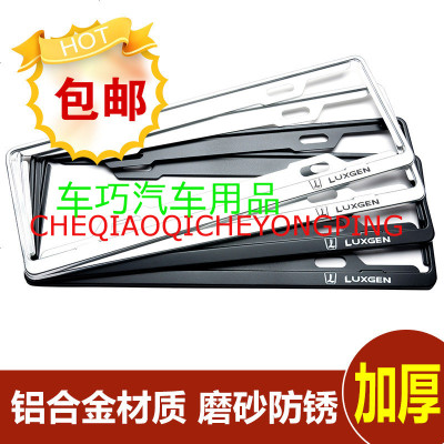 上山豹 納智捷S5/U6/大7新交規汽車牌照框鋁合金牌照架車牌架 車牌框牌照