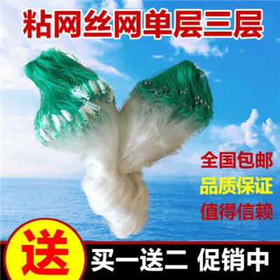 特價15-70米漁網粘網絲網三層沉網單層浮網鯽魚鰱魚白條沾網