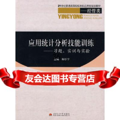 【9】應用統計分析技能訓練——習題、實訓與實驗楊厚學西南交通大學出版社978643056 9787564305673