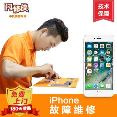 【閃修俠】iphoneXR蘋果手機維修屏幕更換(外屏碎裂,內屏顯示觸摸正常)蘋果XR上門換屏服務