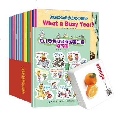 0905幼儿英语分级阅读第二辑(全12册)