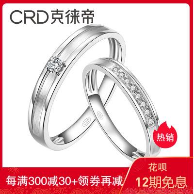 CRD/克徠帝白18K鉆戒女鉆石情侶對戒男戒求婚結婚訂婚鉆石對戒女