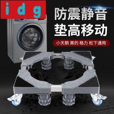 現代簡約洗衣機底座架子通用全自動可移動萬向輪增高架翻蓋滾筒冰箱置物架5908