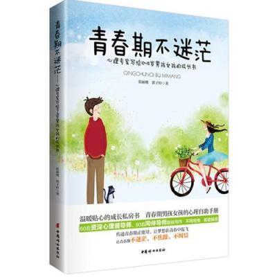 青春期不迷茫——心理专家写给10 ~ 18岁男孩女孩的成长书