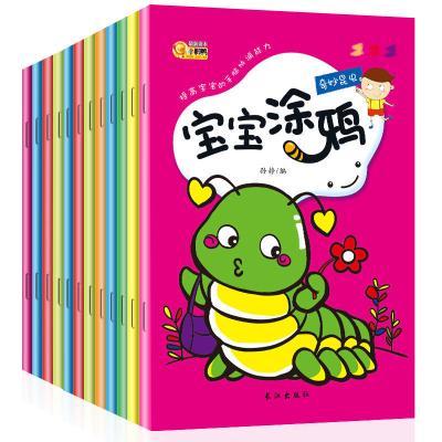宝宝涂鸦 全12册 3-6岁宝宝涂色涂鸦填色图画书籍绘画本 幼儿童填色本绘画入门教材童书
