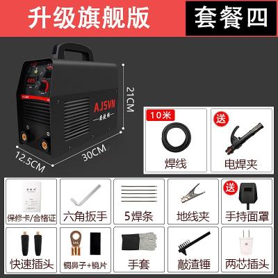 安捷順(ANJIESHUN)電焊機迷你220v380v兩用全自動直流家用微小型全銅逆變焊機 升級旗艦版(套餐四)