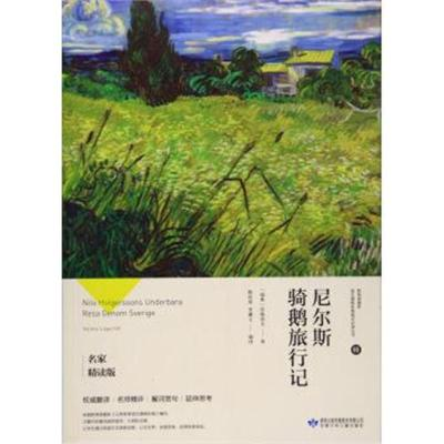 正版書籍 尼爾斯騎鵝旅行記(名家精讀版) /小布頭叢書 9787542244086 甘肅