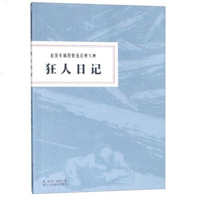 狂人日記/趙延年插圖魯迅經典六種 魯迅|繪畫:趙延年 浙江人美