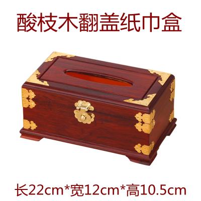 紅木紙巾盒酸枝木抽紙盒實木質家居餐巾盒收納盒中式仿古木擺件邁菲詩
