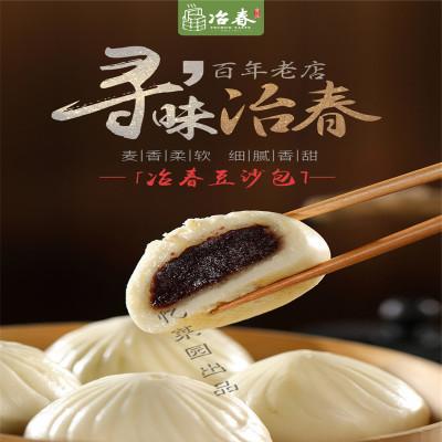 【順豐現發】冶春豆沙包子300g揚州特產速凍包子饅頭小吃面食方便早餐速食老字號