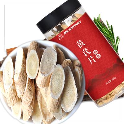 再春堂(zaichuntang)黃芪250g/瓶 大片甘肅無硫自然泡水可搭配當歸黨參片