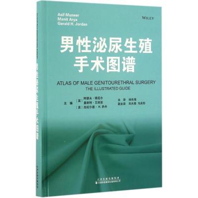 男*泌尿生殖手術圖譜9787543336285天津科技翻譯出版有限公司