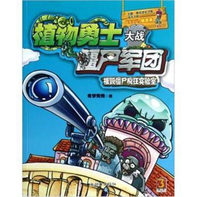 正版書籍 植物勇士大戰僵尸軍團3:催毀僵尸瘋狂實驗室 9787505432567 朝華