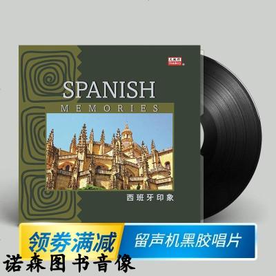 正版 世界音樂 西班牙印象 輕音樂lp黑膠唱片留聲機專用12寸碟片