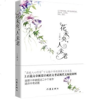 丁立梅散文自选集(套装3册) 花未央,人未老
