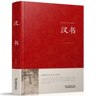 正版 漢書 中國傳統文化經典薈萃 中國史書經典書籍 江蘇鳳凰美術出版社