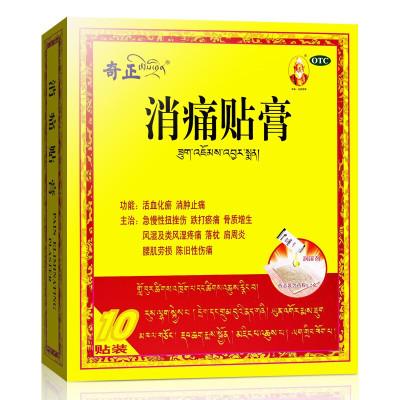奇正消痛貼膏10貼藏藥風濕痛骨質增生奇正消痛貼消疼貼膏