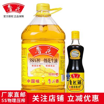 鲁花 食用油 5S 压榨一级 花生油 5L赠自然鲜酱油500ml