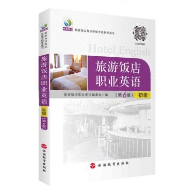 旅游飯店職業英語(初級第6版旅游飯店英語等級考試參考用書)