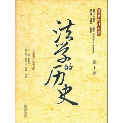 法学的历史(D1卷):1956年-1957年