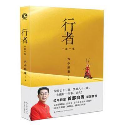 正版书籍 行者:一念一生(六小龄童首部自传) 9787535488510 长江文艺出版
