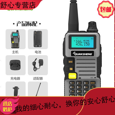 UV-R50戶外對講機雙頻雙段專業民用調頻大功率自駕游公里手臺 R50二代+耳機 無