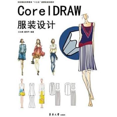 正版書籍 CorelDRAW服裝設計 9787566910844 東華大學出版社