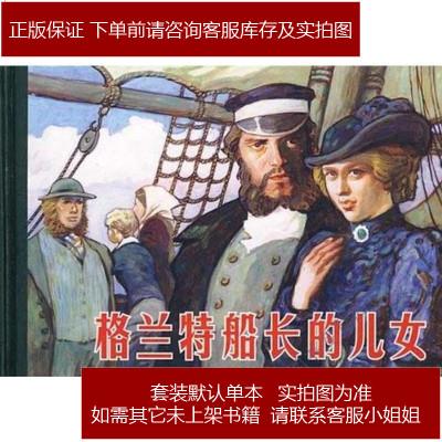 格兰特船长的儿女 [法] 儒勒·凡尔纳 /王重义 /王重英 9787102043760