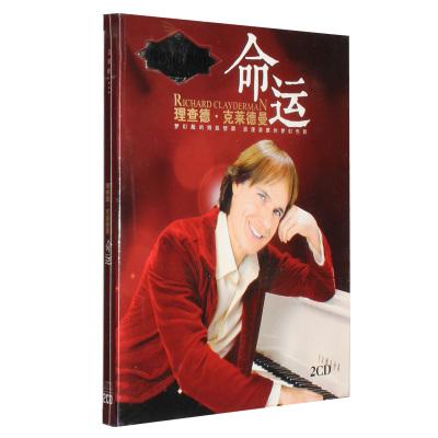 正版 理查德克莱德曼 命运 经典钢琴曲 轻音乐车载CD光盘碟片2CD