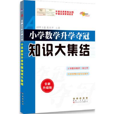 68所名校小學數學升學奪冠知識大集結(全新升級版)