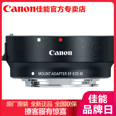佳能EF-EOS M卡口適配器 佳能EF鏡頭轉EOS M卡口轉接環 適EOS M100/M3/M6/M50/M5微單相機