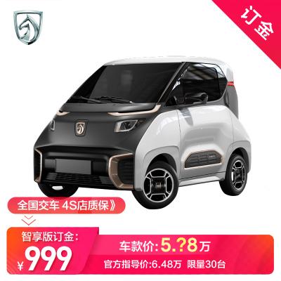 【订金】宝骏新能源E200智享版 电动 汽车 全国交车