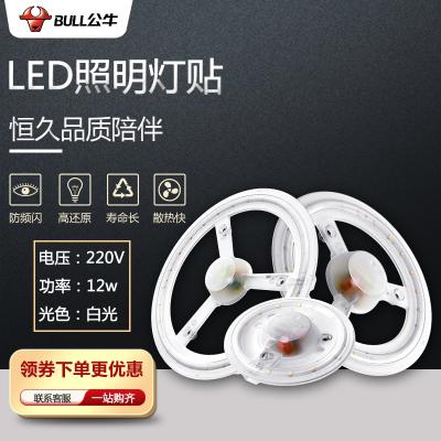 bull公牛LED光源吸頂燈燈芯改造燈板燈珠燈泡燈條貼片單燈防頻閃圓形條形光源5000K以上0-39W燈貼