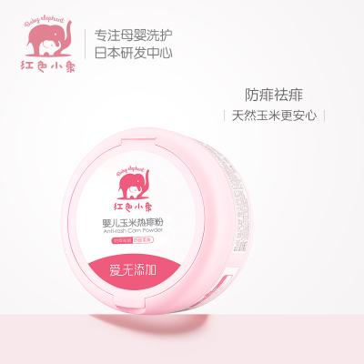 紅色小象嬰兒玉米熱痱粉120g 爽身粉嬰兒四季通用新生兒痱子粉