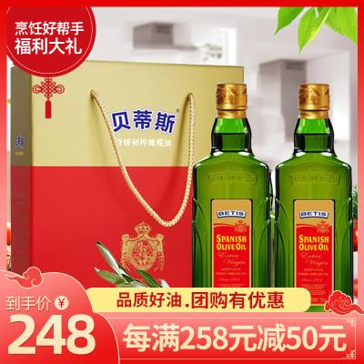 贝蒂斯BETIS特级初榨橄榄油750ml*2礼盒装西班牙进口炒菜凉拌食用油节日送礼新货