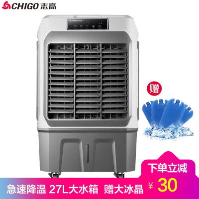 志高(CHIGO)L241J机械空调扇27L水箱移动冷风机家用单冷型制冷风扇水冷气扇工业商用小空调 机械款