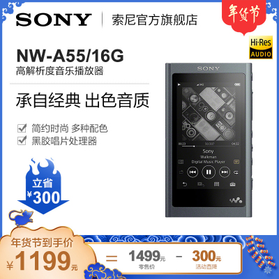 Sony/索尼 NW-A55 MP3高解析度音乐播放器 灰黑