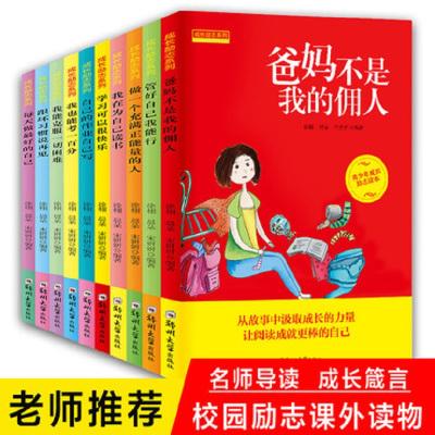 兒童勵志系列全10冊 四五六三年級成長故事書 爸媽不是我的傭人 小學生必讀課外閱讀書籍