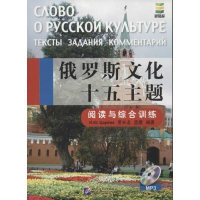 俄羅斯文化十五主題.閱讀與綜合訓練