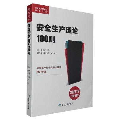 安全生产理论100则 安全生产理论与政策文库 煤炭工业出版社