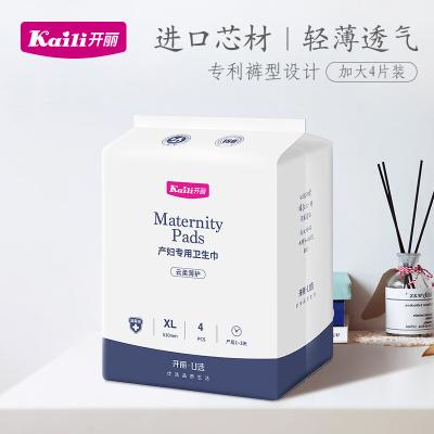 【U选】U选产妇卫生巾KC1004-U 1包装 新包装