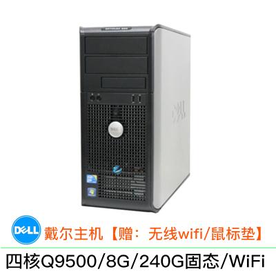 【二手9成新】DELL/戴爾電腦臺式機雙核四核主機 辦公家用學習 四核Q9500/8G內存/240G固態/無線WiFi