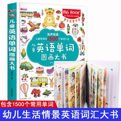兒童英語單詞圖畫大書 有聲英語繪本 幼兒英語啟蒙3-6-12歲英文寶寶早教啟蒙 華陽文化書籍 B