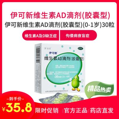 【正品】伊可新 维生素AD滴剂(胶囊型) 1岁以上 30粒用于预防和治疗维生素A及D缺乏症 佝偻病骨软化症夜盲症