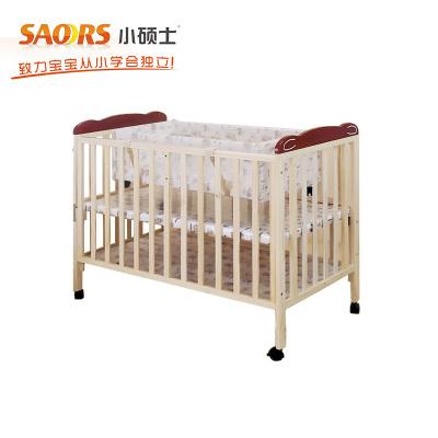 小硕士(SAORS)新西兰松木婴儿床可摇带储物板蚊帐无漆高度可调婴儿床