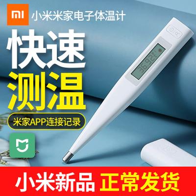 小米米家電子體溫器醫用嬰兒成人男女性家用溫度計腋下體溫測試儀 米家電子體溫器