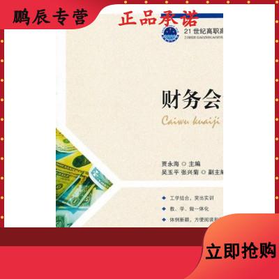 财务会计 贾永海 9787115254283 人民邮电出版社